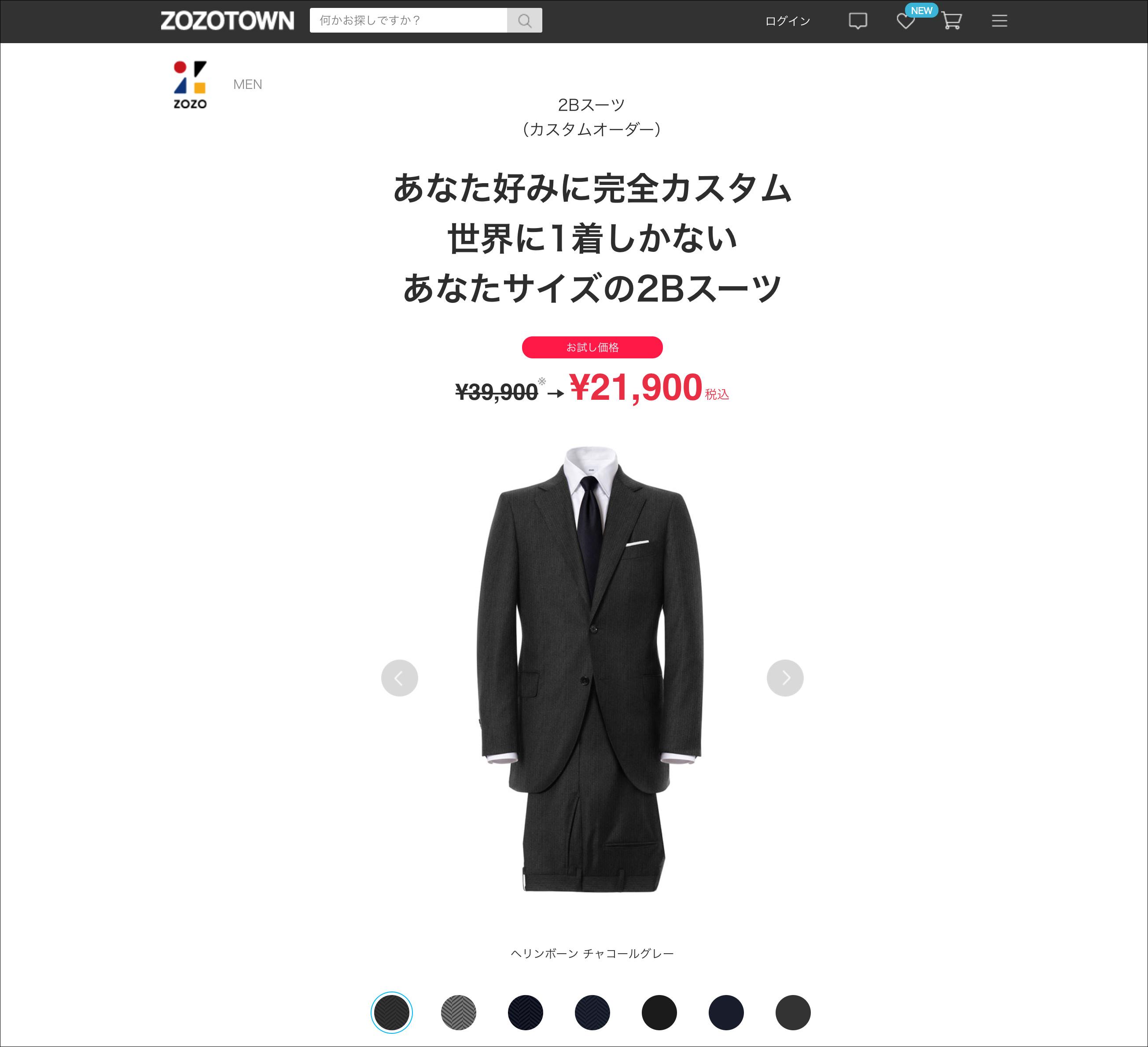 zozotown スーツ サイズ