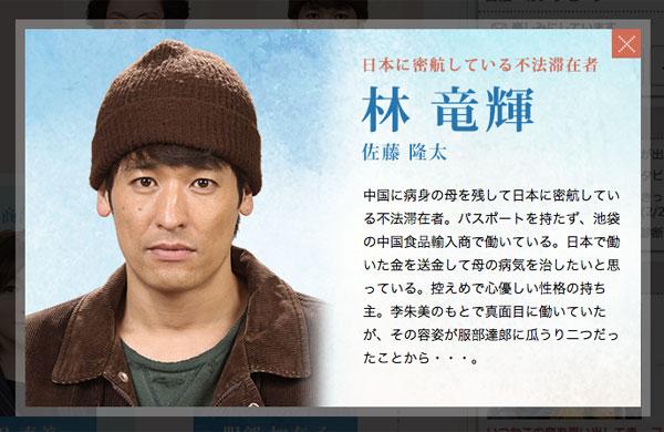 佐藤隆太の画像 p1_23