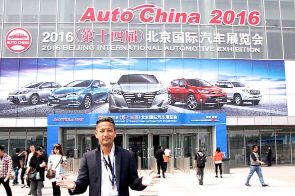 Beijing Motor Show 2016