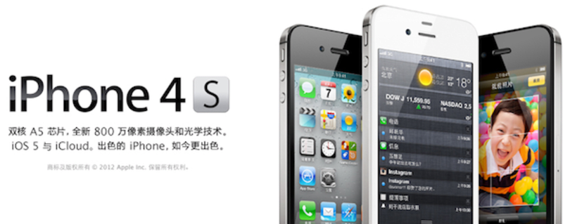 China Telecom to get the iPhone 4S, stores brace themselves for March 9th chaos
