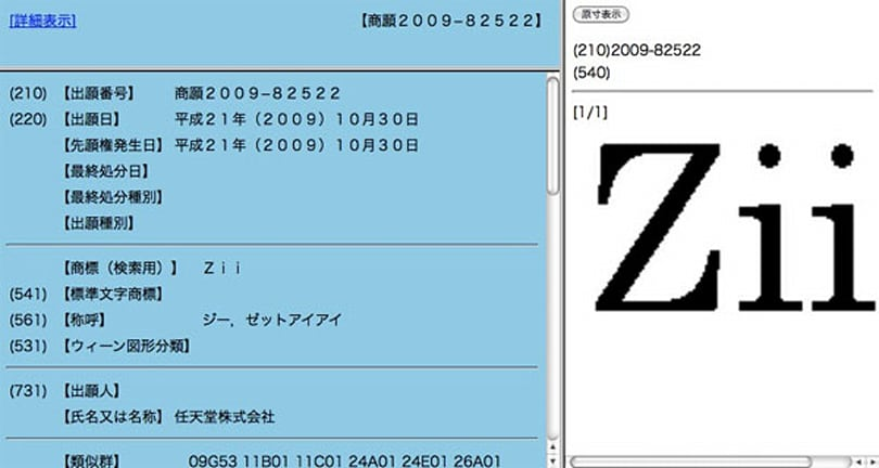 Nintendo trademarks 'Zii' over in Japan, Creative is like 'zaywha?'