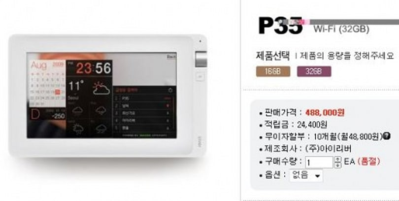 iriver P35 WiFi PMP gets bumped up to 32GB