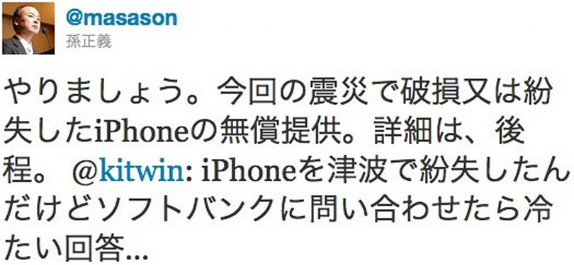 Softbank to offer free phones to earthquake orphans, free replacement for lost iPhones