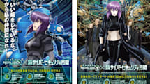 'Ghost In The Shell' wants you! (..for Japan's cybersecurity)