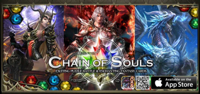 Konami plays mobile hand with puzzle-battle game Chain of Souls