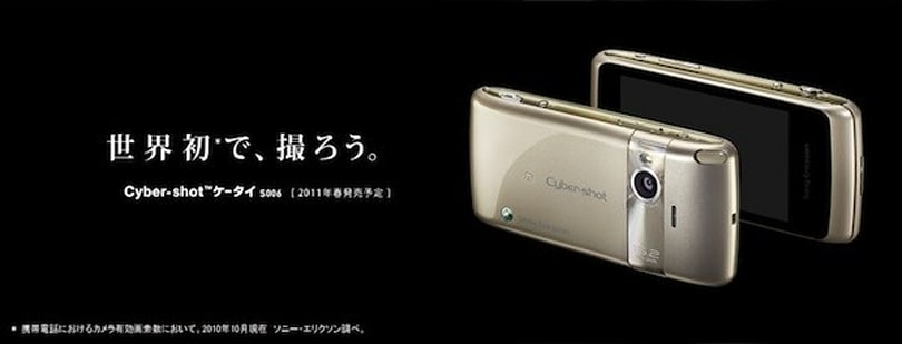 Sony Ericsson brings 16 megapixel Cyber-shot S006 cellphone to KDDI