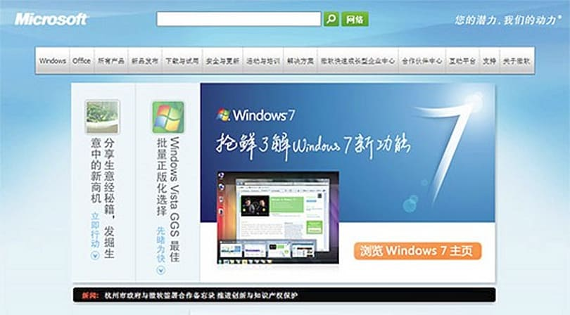 Windows 7 branding leaks out