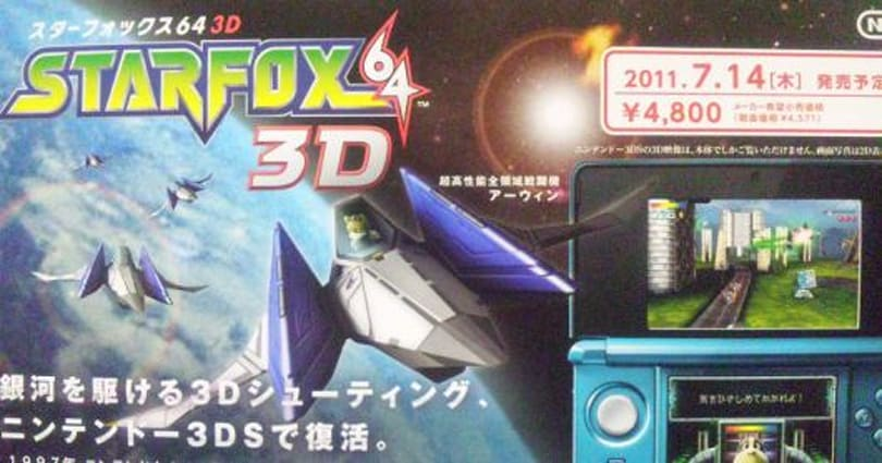 Star Fox 64 3D multiplayer is local-only, supports Download Play