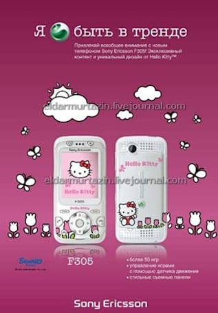 Sony Ericsson's F305 gets mauled by Hello Kitty