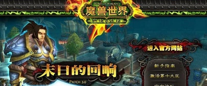 "China's GAPP halts WoW review, calls collecting subscriptions ""illegal behavior"""