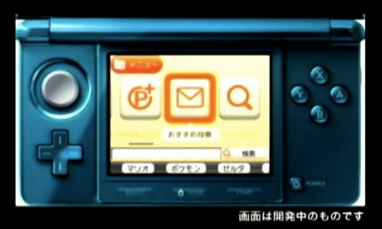 3DS Shopping Channel unveiled