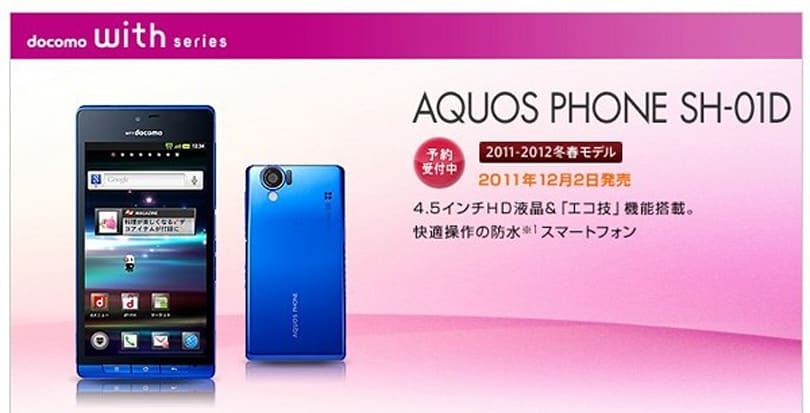 Sharp AQUOS SH-01D appears on NTT DoCoMo, offers up glasses-free 3D