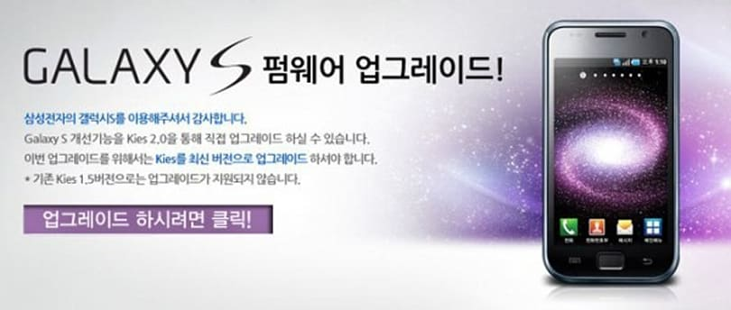 Samsung Galaxy S ICS-like 'value pack' upgrade officially released in Korea