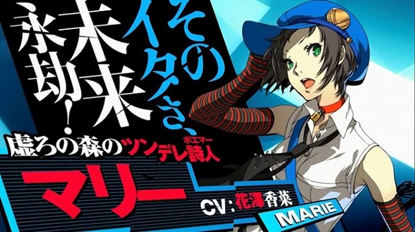 There's something about Marie in Persona 4 Arena Ultimax