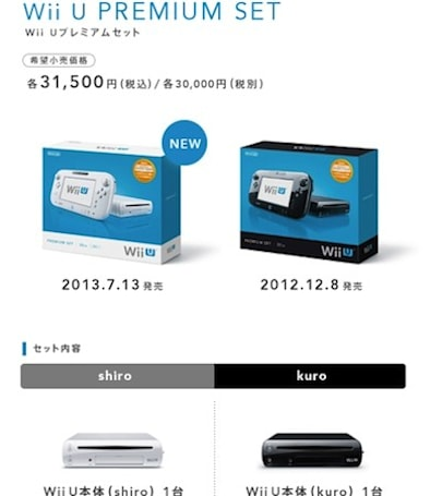 Nintendo Japan announces white 32GB Wii U, Wiimote quick charger