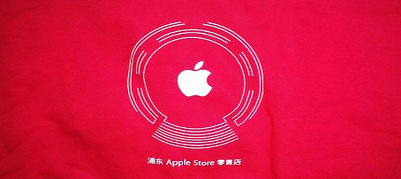 "Apple's Shanghai shirt: ""Made for China"""