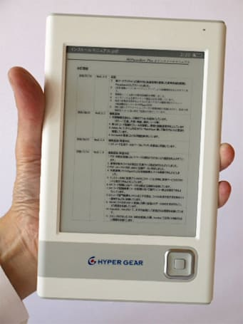 Hyper Gear ereader encrypts files, keeps documents safe from prying eyes