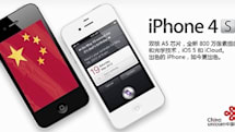 iPhone 4S cleared for use in China, sino-Siri coming soon