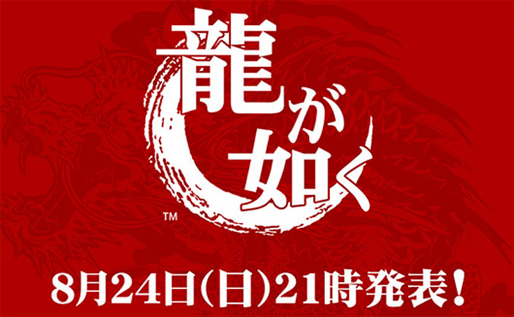 Sega teases August 24 Yakuza announcement