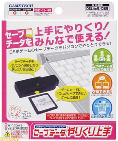 GameTech set to release Nintendo DS save game transfer system