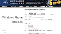 Nokia leaks Lumia 1520 details on Chinese online store: 20MP PureView camera, Snapdragon 800 processor