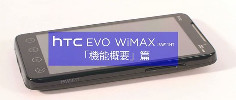 HTC EVO 4G coming to Japan's KDDI au, WiMAX and all