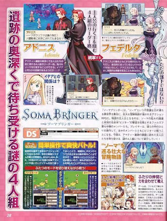 Famitsu brings the Soma Bringer in these scans