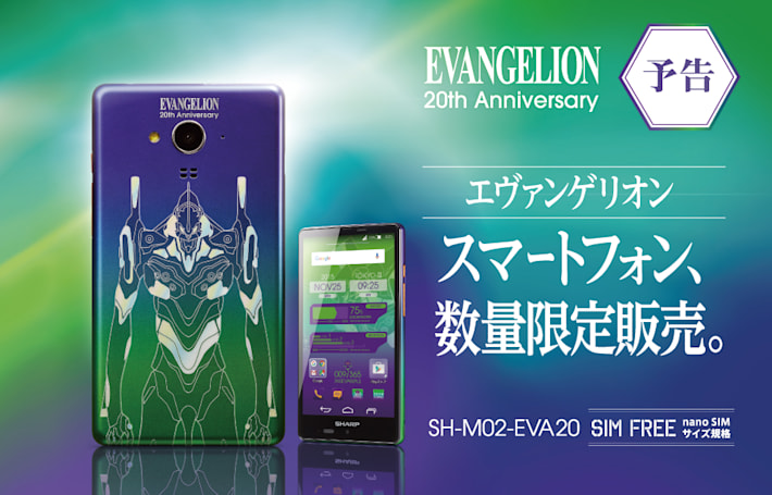 No fair: Japan gets another 'Evangelion' phone