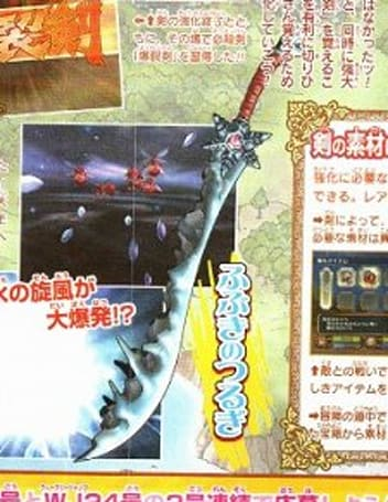 New scan shows some of Dragon Quest Swords' swords