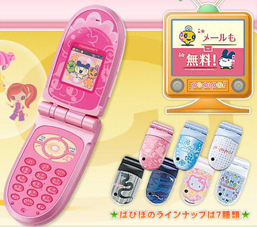 "Japan-only cellphone for kids looks like a ""toy phone"""