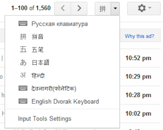 Gmail goes multilingual with Input Tools, now supports 75 languages