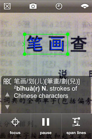 Pleco Chinese Dictionary iPhone app now handling real-time image translations