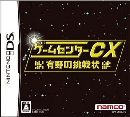 DS Daily: Game Survey CX