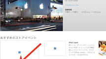 iPhone 4S landing on October 14th according to Apple Store page in Japan
