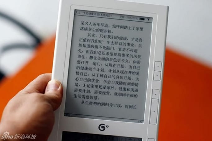 China Mobile to offer subsidized e-ink reader