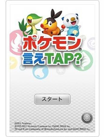 Pokemon gets a free official Android and iOS app this summer (in Japan)
