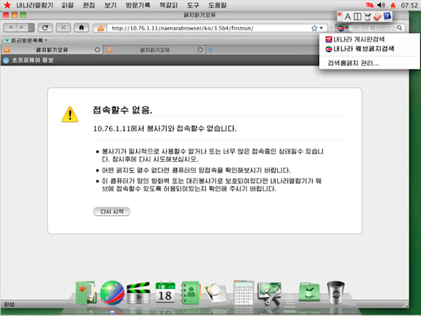 You can download North Korea's OS X ripoff right now