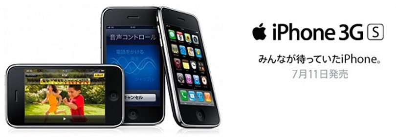 Plucky little iPhone 3GS confounds expectations, tops Japanese sales for July