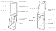 Leaked Samsung 'Galaxy Folder' suggests return of the dual-display flip phone