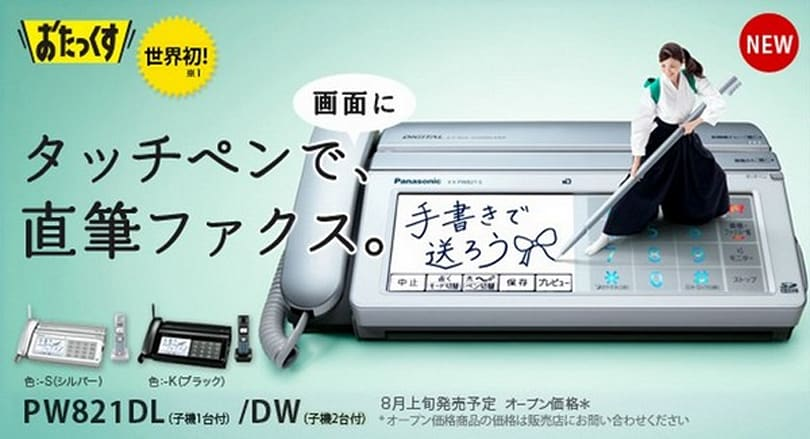 Panasonic introduces KX-PW821 fax machine with a touchscreen and stylus, world may never be the same