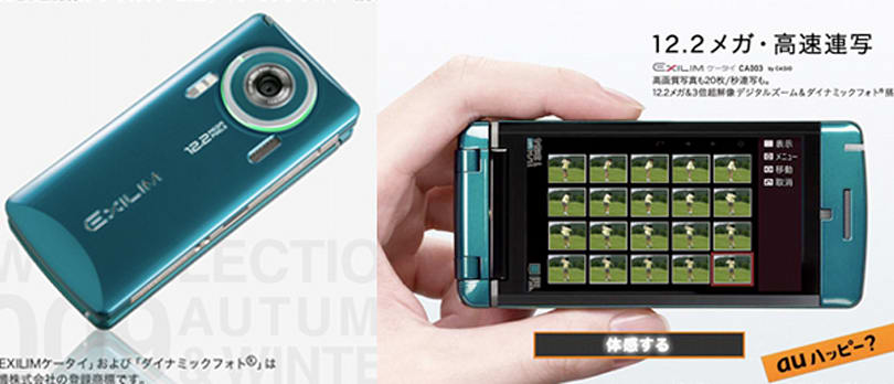 Casio Exilim CA003 and CA004 uncloaked in KDDI au's winter lineup