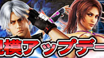 Tekken Revolution update tags in Christie, Lee