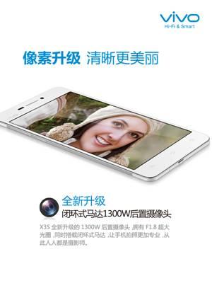 Vivo X3 即将迎来升级版 X3S,号称全球最薄八核智能手机