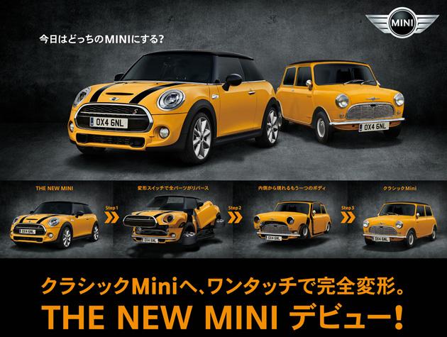 最新型MINIから旧型のクラシックMiniにボタン1つで変形する限定車が登場