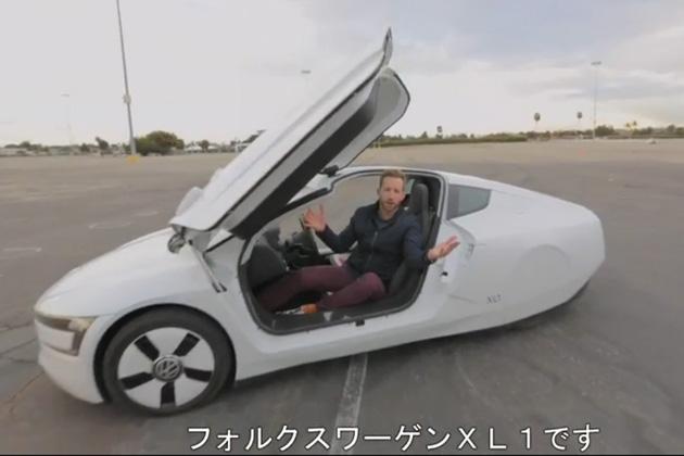 【字幕付きビデオ】燃費は驚異の111km/リッター! 最先端技術が生み出したVW「XL1」に試乗