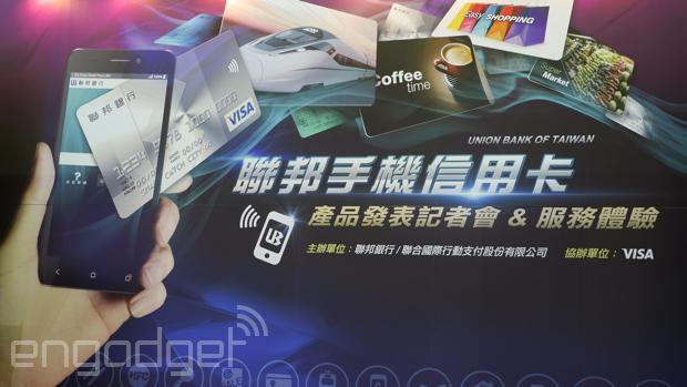 聯邦銀行推出台灣第一張 Visa 認證的 MicroSD NFC 信用卡