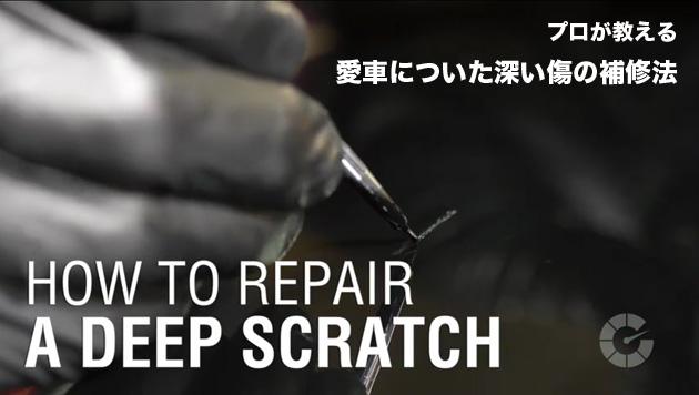 【ビデオ】プロが教える、愛車についた深い傷を補修する方法