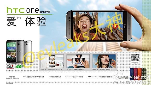 传说中的 HTC One(M8 Eye)就是主相机换成 13MP 的 M8?