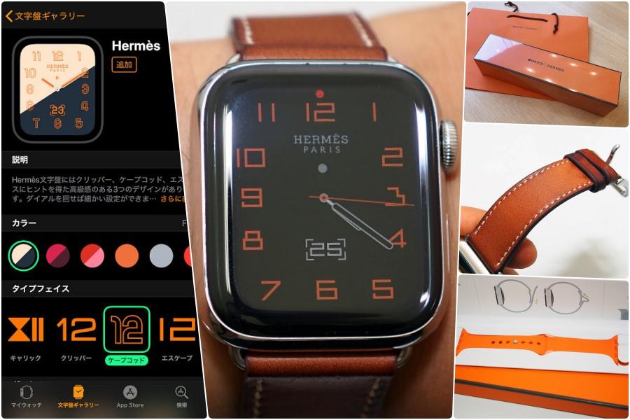 online store b06f9 1447f Apple Watch Hermès購入。Series 4であえてエルメスを選んだ理由 ...