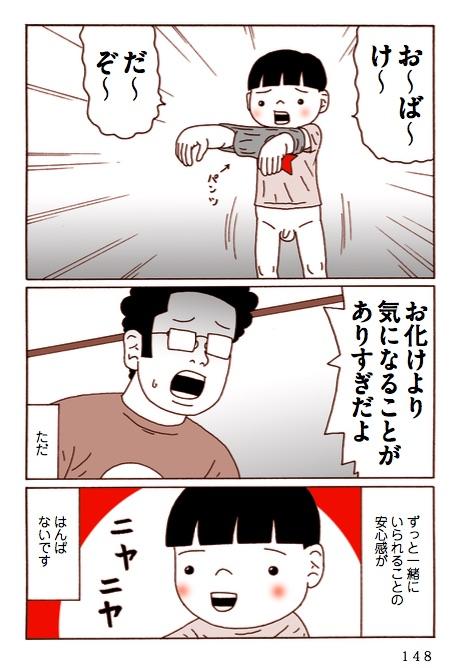 里子と特別養子縁組。マンガ家の...